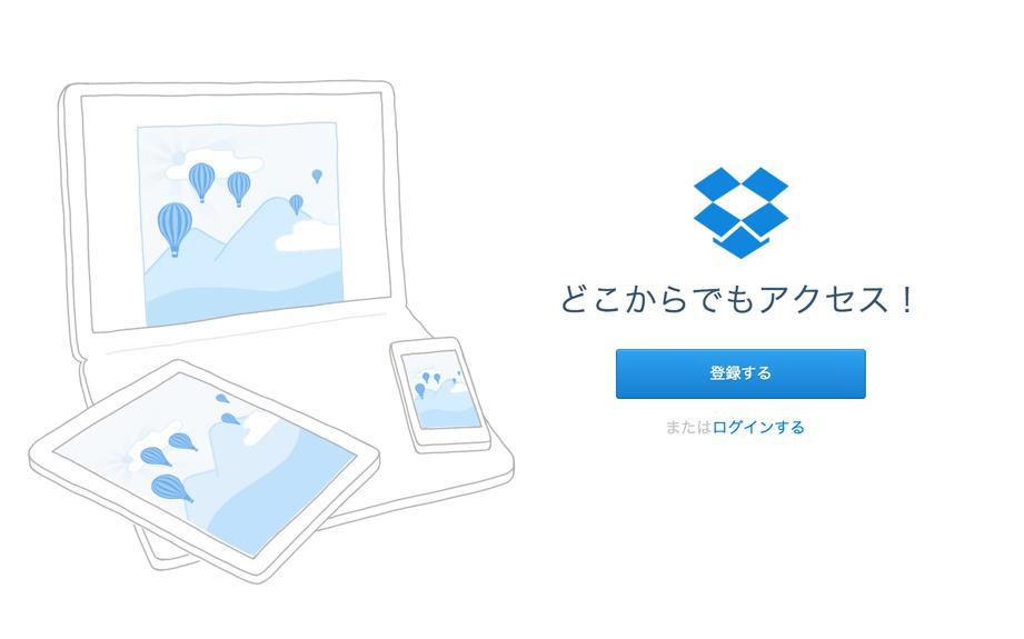 DropboxとMailBoxを連携するだけで容量が1GB増えるよ!
