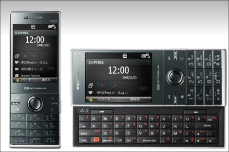 イー・モバイル、テンキー搭載のスマートフォン「S22HT」を発表。