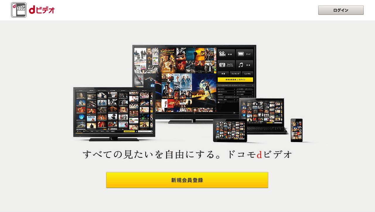 【更新】月額540円でドラマもアニメも見放題の「dビデオ」がドコモ未契約でも利用可能に!早速使ってみた!
