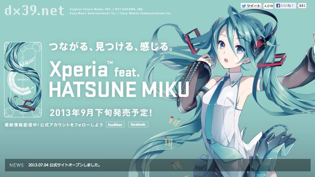 ホントにキタ!初音ミク×Xperia A SO-04Eのコラボモデルが9月下旬に限定発売!