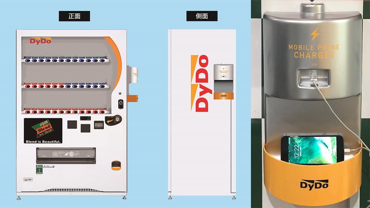 自販機の無料充電スポットが登場。ダイドーが都内で実証実験を開始