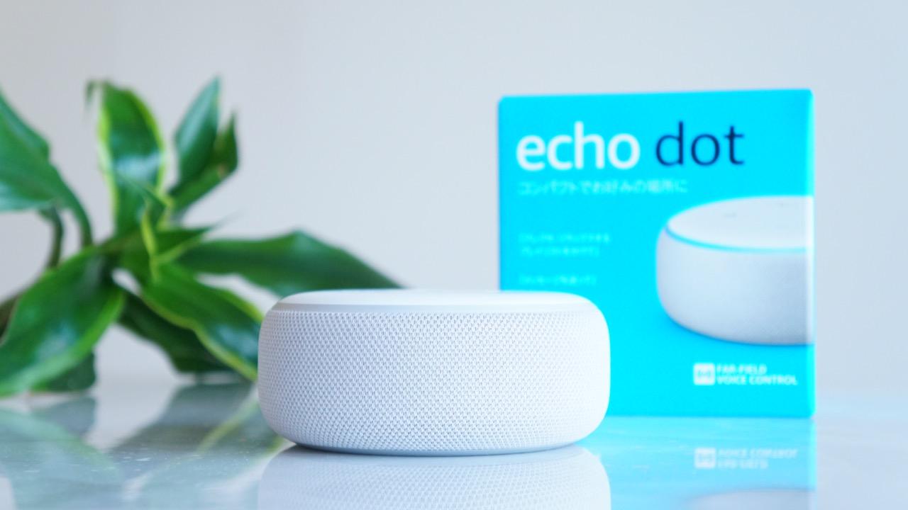 5,980円→1,280円、プライム会員限定「Echo Dot」の激安セール