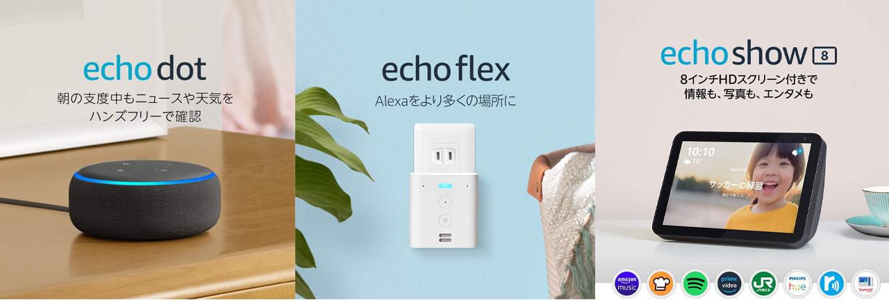 半額多数、AmazonスマートスピーカーEchoシリーズが1,490円〜