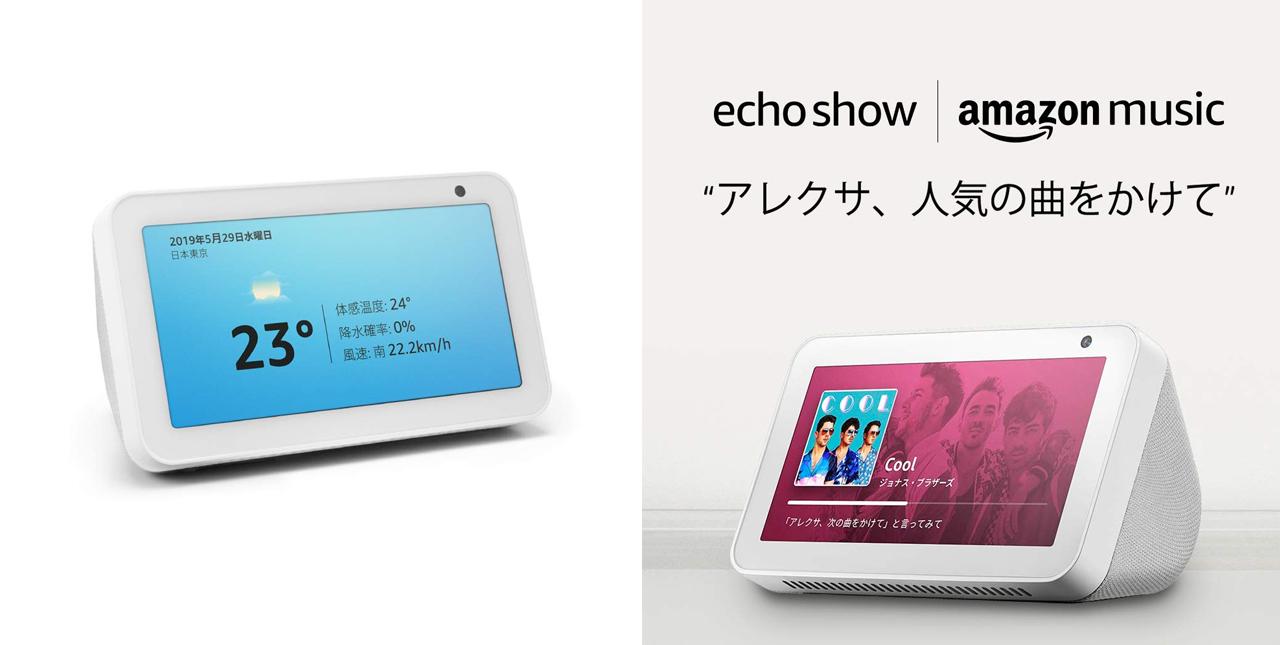 はやくも半額、画面付きスマートスピーカー「Echo Show 5」が過去最安値に