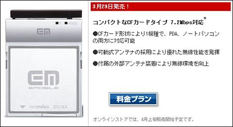 イー・モバイル、7.2Mbps対応の「SD01NXII」を発売。