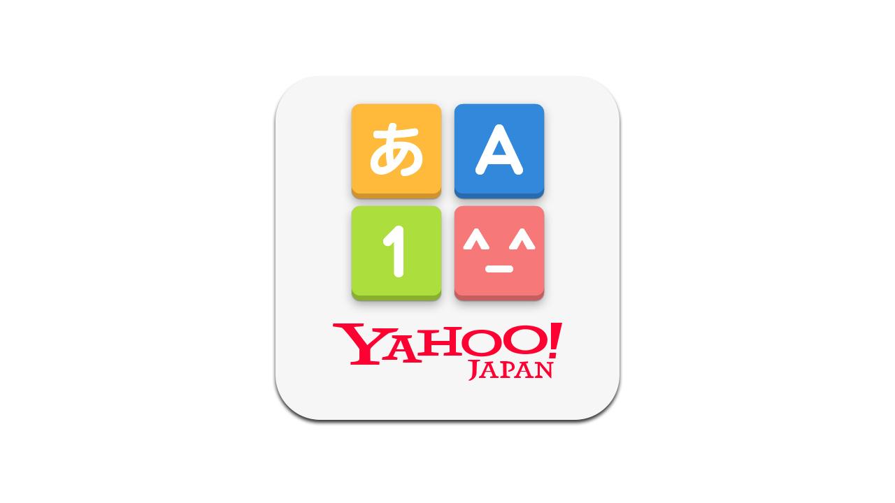 ヤフー、文字入力アプリ Yahoo!キーボードの提供終了