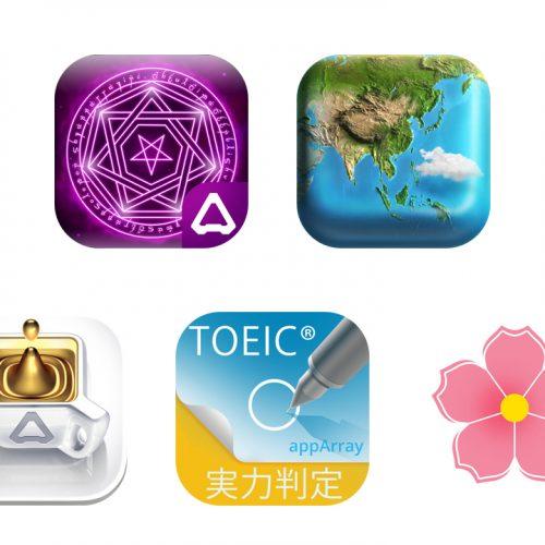 600円→120円、人気の英語アプリ5つがセット販売で80%オフに