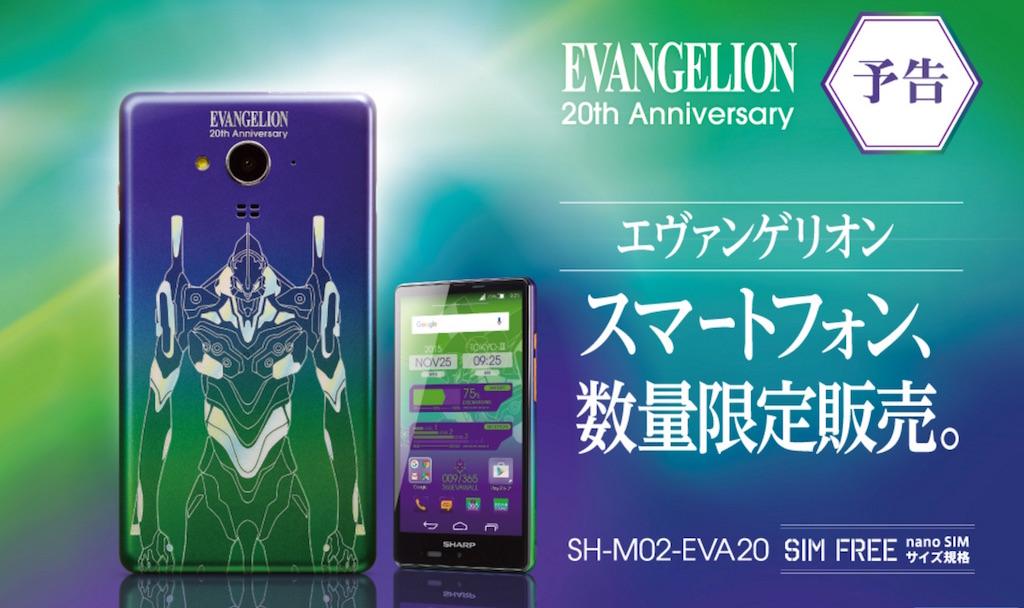 「エヴァスマホ」の発売日は12月下旬 価格は8万4240円――3万8880円のAQUOS SH-M02がベース