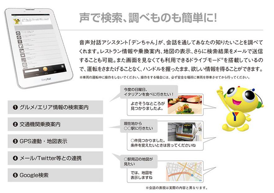 ヤマダ電機、創業40周年を記念してオリジナルタブレットを本日より2万円で発売