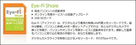 無線LAN内蔵SDカード「Eye-Fi」が日本で発売。