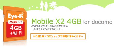 Androidスマートフォンのみでセットアップ可能な「Eye-Fi Mobile X2 4GB for ドコモ」が発表!