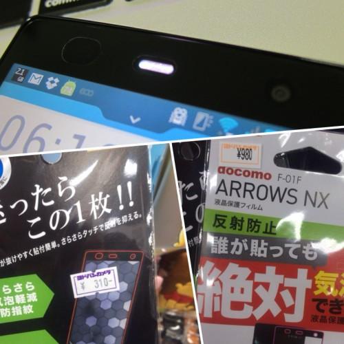 スマートフォンの保護フィルム貼付けサービスはビックカメラよりもヨドバシカメラが200円だけおトク!