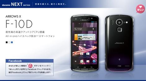 携帯電話販売ランキング、NTTドコモ2012年夏モデルが上位独占。
