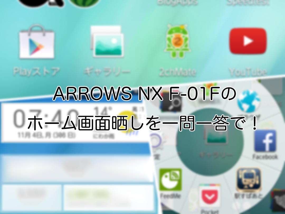 ARROWS NX F-01Fのホーム画面晒しを一問一答で!