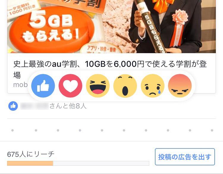 Facebookで超いいね!やひどいねなど新しいボタンが利用可能に