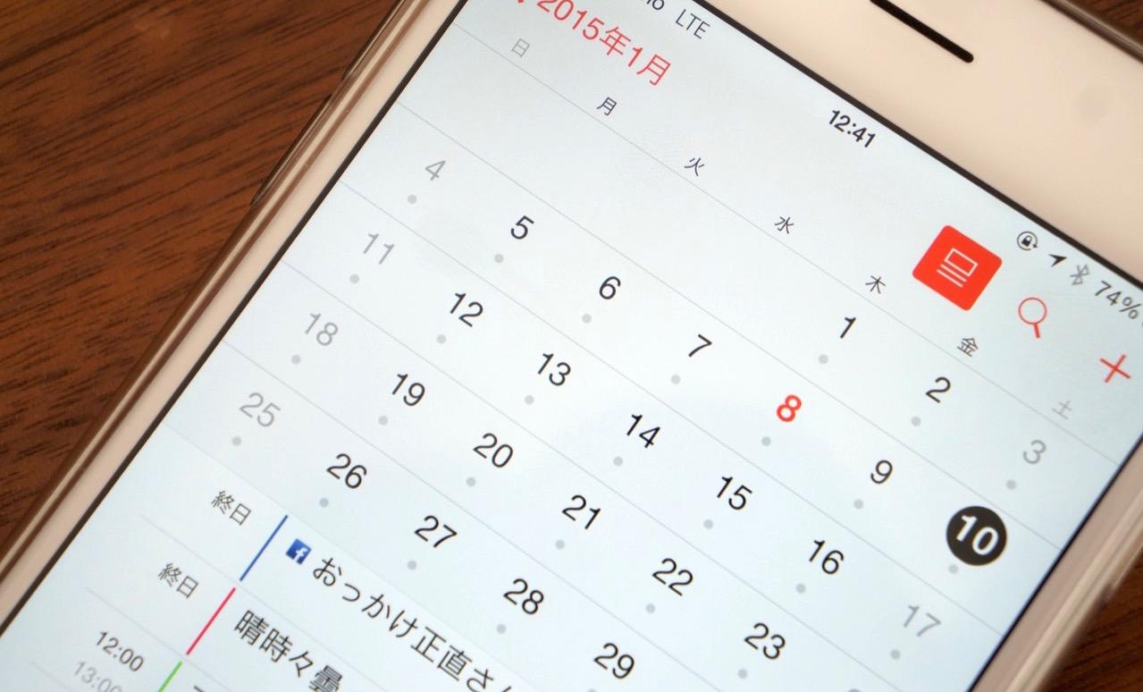FacebookのイベントがiPhoneのカレンダーに同期されない時の対処方法