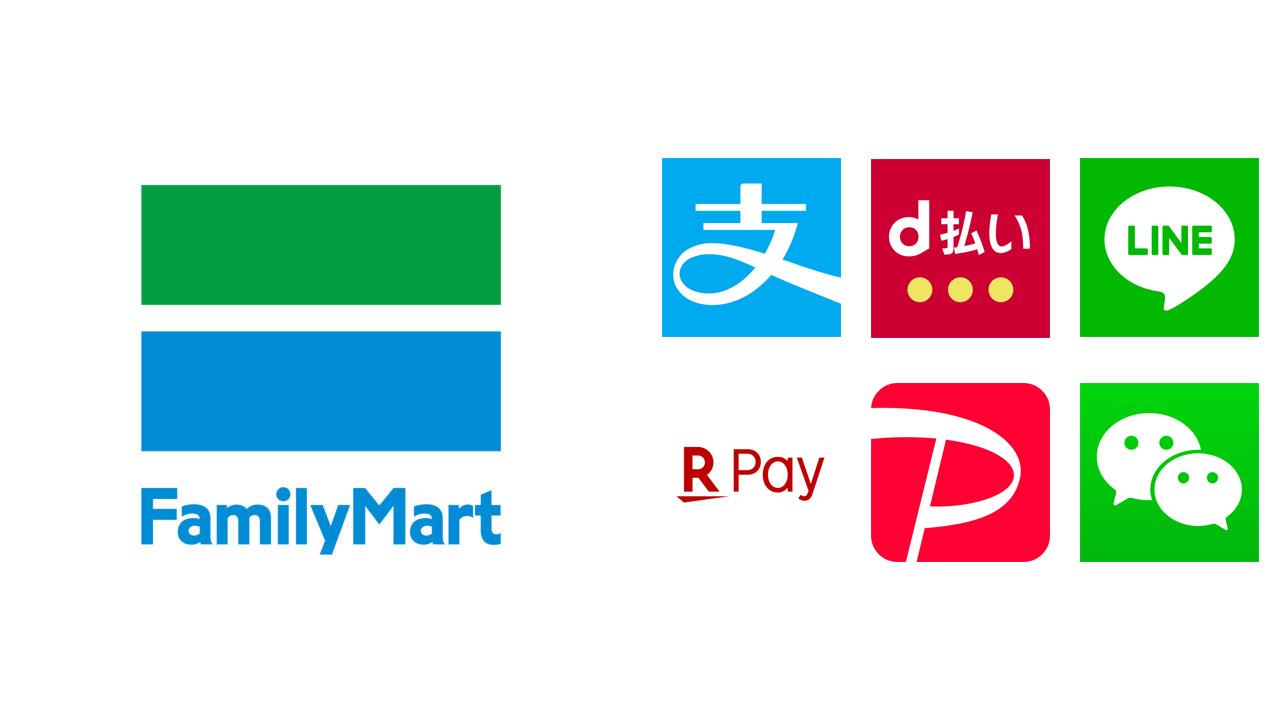 ファミリーマート、スマホのバーコード決済に対応へ〜LINE Payなど6種類