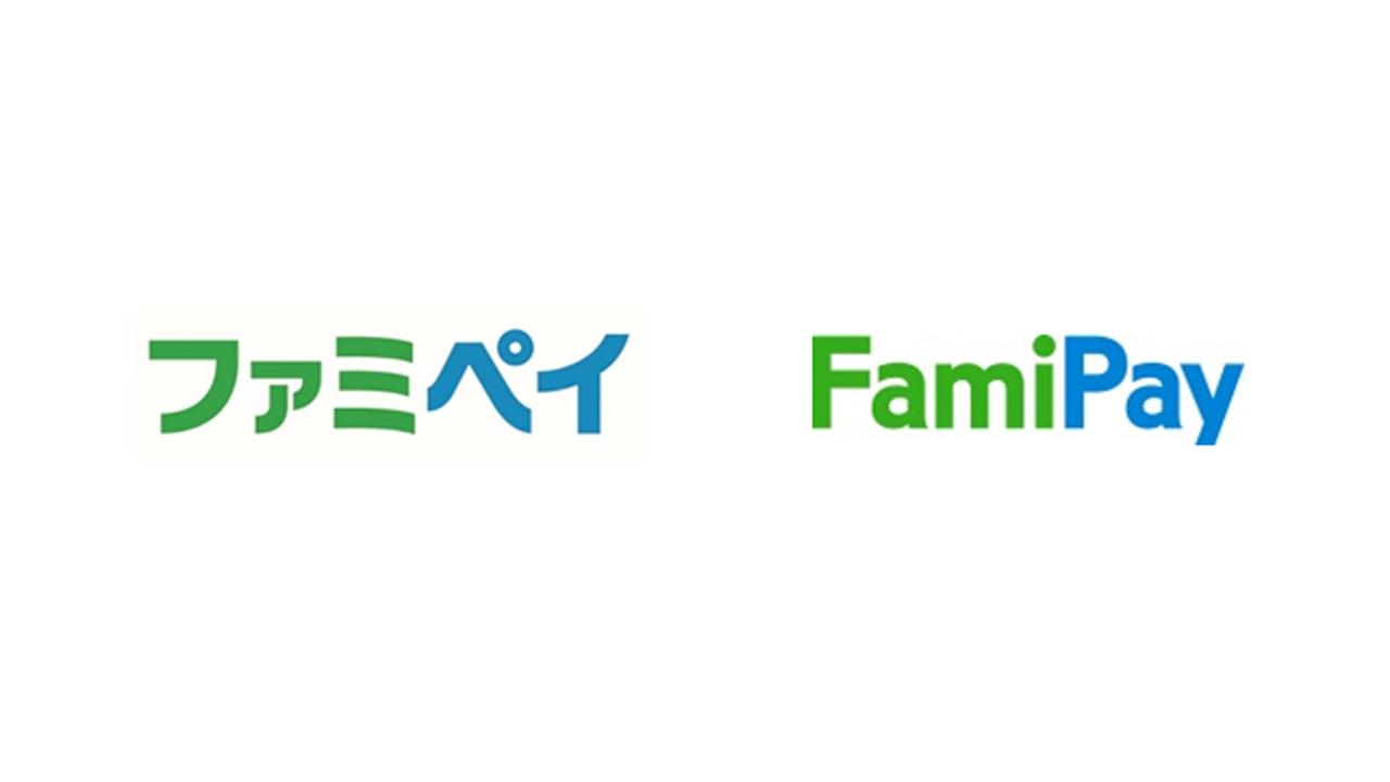 ファミマ、独自スマホ決済「FamiPay」を7月開始〜15%還元キャンペーンも