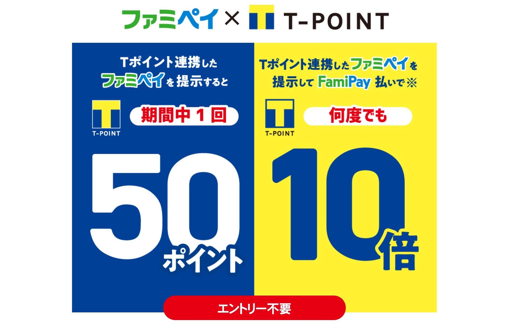 ファミマ、Tポイント10倍キャンペーン開始〜ファミペイxTポイントで