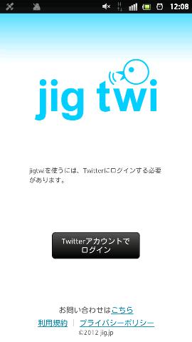 ついに「jigtwi for Android」がついにGooglePlayストアに公開!