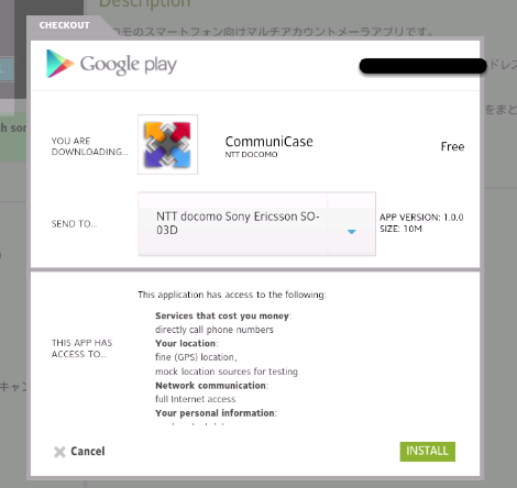 ドコモの新しいspモードメール対応のアプリ「CommuniCase」が落とせたよ!