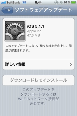 Apple、iOS 5.1.1へのアップデート提供。ソフトバンクの絵文字表示問題が解消。