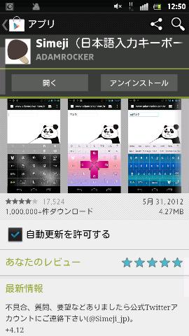 バイドゥ、「Simeji」をアップデート。キモい顔文字100種類の入力に対応。