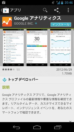 ついにきたー!Google公式の「Googleアナリティクス」アプリが配信開始!リアルタイム解析にも対応!