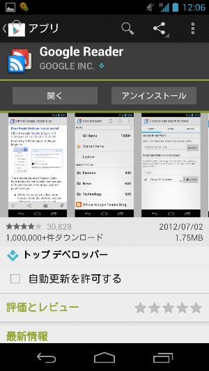 Android向けの「Googleリーダー」アプリのアップデートで日本語非対応に。