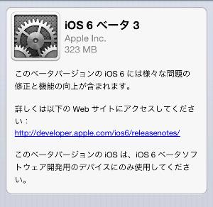 iOS6 ベータ3版が提供開始。地図データの更新など。