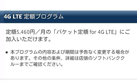 【更新】ソフトバンク、iPhone5で利用できる「パケット定額 for 4G LTE」からデータ通信容量無制限の記載を削除