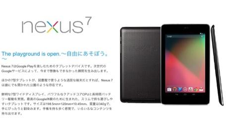 ついに3G対応版の「Nexus 7」の存在が明らかに!