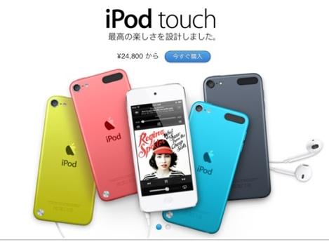 サイゼリヤ、オーダー端末として「iPod touch」を導入!