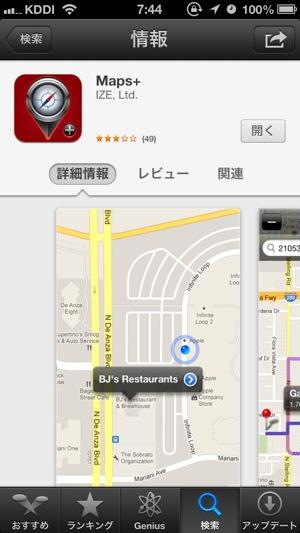 iOS6・iPhone5でGoogleマップが利用できる「Maps+」、検索機能がパワーアップ!