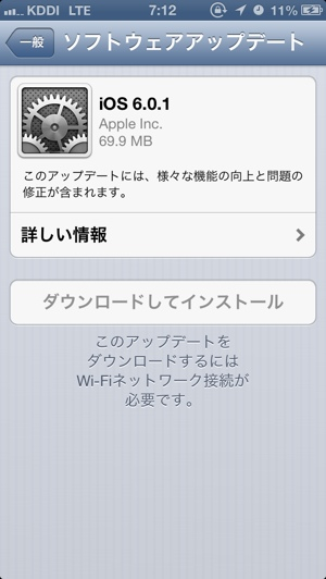 iOS 6.0.1が配信開始!データ通信できなくなる不具合の解消など。