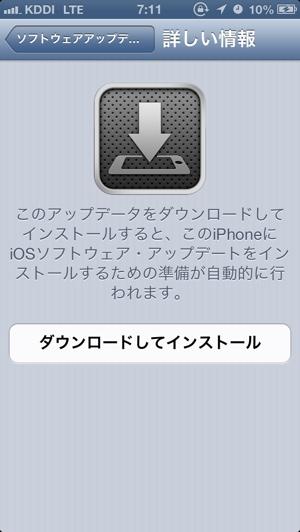【iPhone5】iOS 6.0.1へのアップデート方法