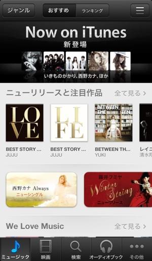 iTunesでいきものがかりや西野カナ、UVERworldの楽曲ダウンロードが可能に!