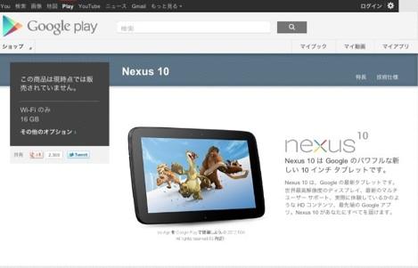 Google、国内にて「Nexus10」の販売を開始