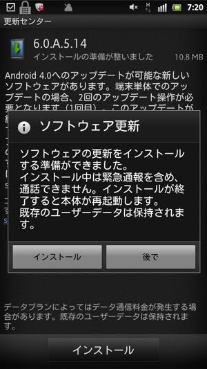 ついに「Xperia acro HD SO-03D」「Xperia NX SO-02D」向けにAndroid 4.0へのアップデート配信開始!