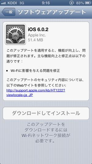Apple、iOS 6.0.2のアップデートをiPhone5とiPad miniに配信開始!