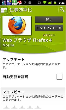 Android向け「Firefox 4」の正式版が公開。
