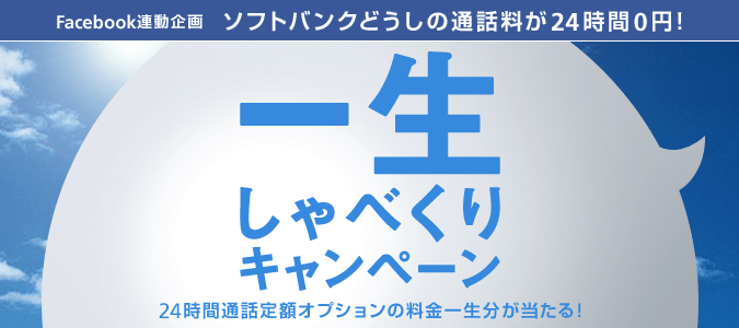 ソフトバンク、抽選で5名に50万円分の商品券をプレゼント!