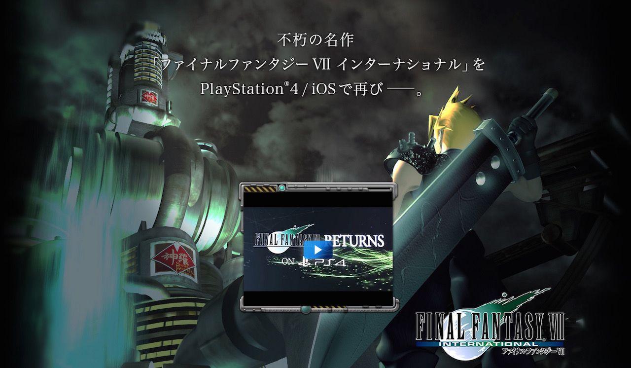iOS向け「ファイナルファンタジー7」が配信開始――価格は1,800円