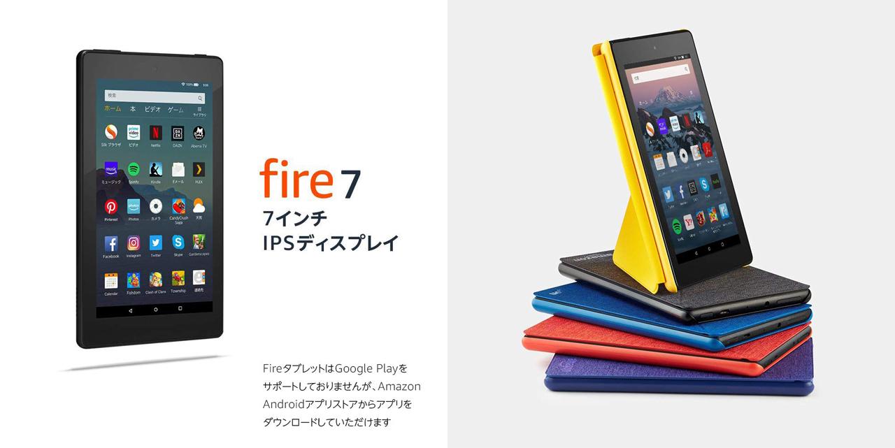 3,480円から、Fire 7/Fire HD 8タブレットが最大42%オフに