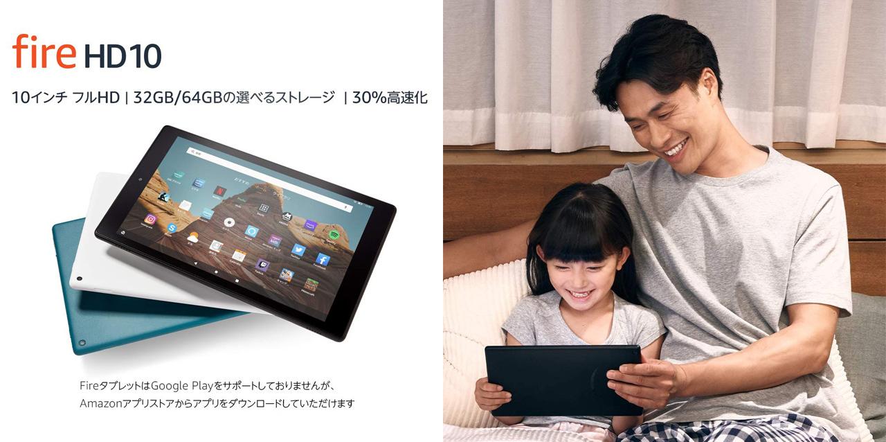 5,000円オフ+カバーも無料、Fire HD 10 タブレットがセール