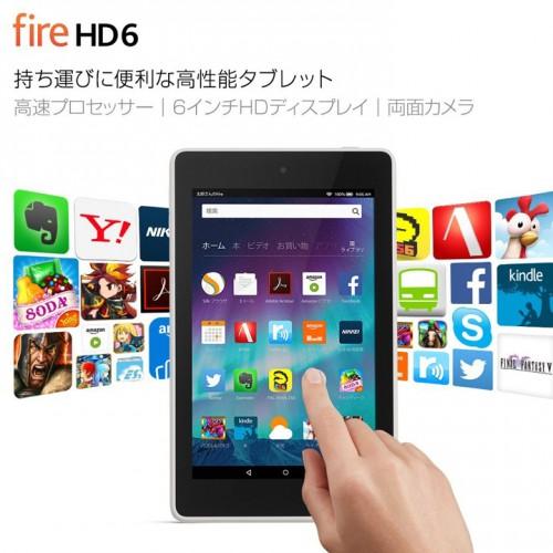 11,800円→8,850円、Fire HD 6タブレットが25%オフに