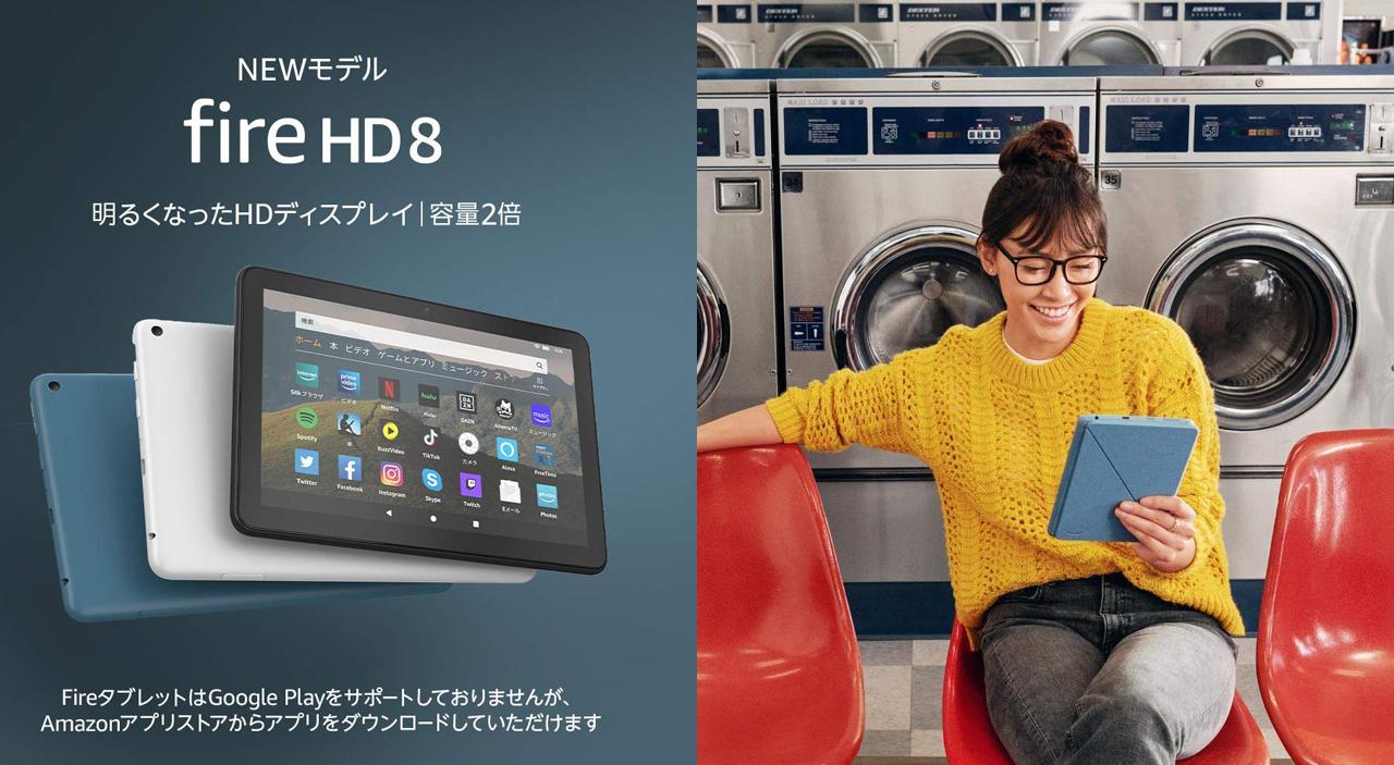最安値、Amazonプライムデーに「Fire HD 8タブレット」が40%オフで登場