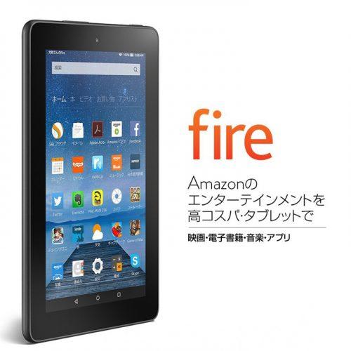 最大61%オフ、Amazonの7インチタブレット「Fireタブレット」が本日限定で3,480円〜に