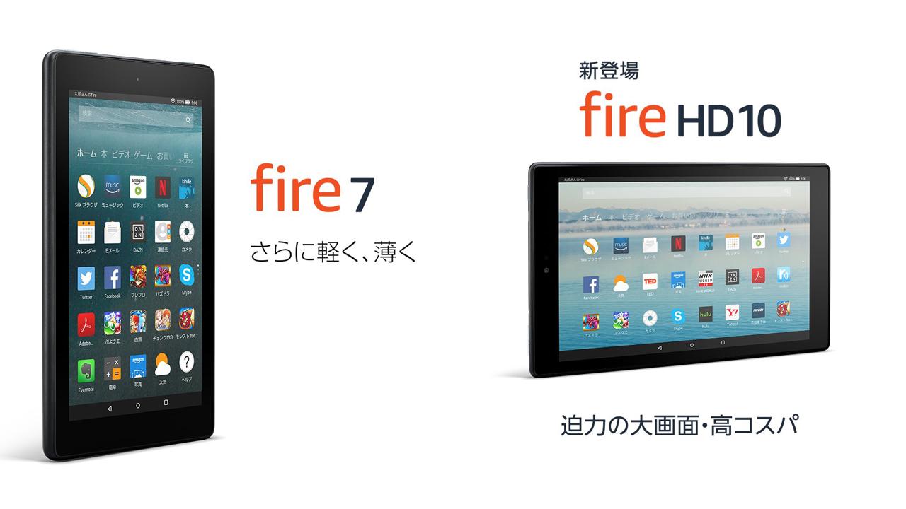Fire 7/Fire HD 10タブレットが最大5,000円オフで販売中