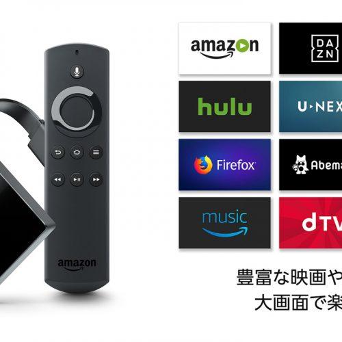 2,000円オフ、DAZNやYouTubeがテレビで楽しめる「Fire TV」のGWセール開催中